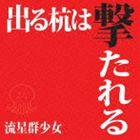 流星群少女/出る杭は撃たれる(Type-B)(CD)