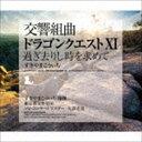 《送料無料》すぎやまこういち(cond)/交響組曲「ドラゴン...