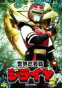 世界忍者戦 ジライヤ Vol.2 [DVD]
