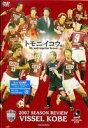 2007シーズン ヴィッセル神戸 トモニイコウ(DVD) ◆20%OFF!