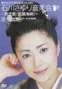 歌手生活35周年記念リサイタル 石川さゆり音楽会 歌芝居 飢餓海峡 (DVD)