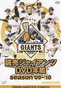 読売ジャイアンツ DVD年鑑 season '09-'10 DVD