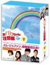 《送料無料》おバカちゃん注意報 〜ありったけの愛〜 DVD-BOX V(DVD)