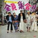 《送料無料》ザ・ドリフターズ/全員集合!!(生産限定盤)(CD)