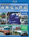 南海電気鉄道 BDスペシャルバージョン 車両図鑑&前面展望(Blu-ray)
