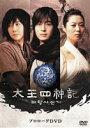 太王四神記 プロローグDVD(DVD) ◆20%OFF!