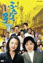 《送料無料》連続テレビ小説 ふたりっ子 完全版 DVD-BOX 2(DVD)