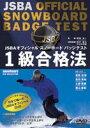 JSBAオフィシャルスノーボードバッジテスト1級合格法(DVD) ◆20%OFF!