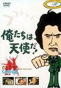 【スペシャるプライス】 俺たちは天使だ! VOL.8(DVD) ◆25%OFF!