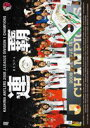 鹿島アントラーズ シーズンレビュー2008〜連覇〜(DVD)