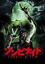 ゾンビナイト(DVD) ◆20%OFF!