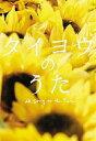 タイヨウのうた(劇場版) プレミアム・エディション(DVD)