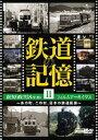 鉄道の記憶・萩原政男8mmフィルムアーカイヴスII〜あの町、この村、日本の鉄道風景〜[DVD]