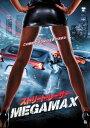 ストリート・レーサー MEGAMAX [DVD]