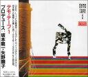 坂本龍一&矢野顕子/デモテープ1(CD)