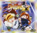 魔法陣グルグル グルグルBOX 2(DV