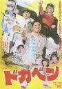 ドカベン(DVD)