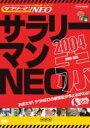 謎のホームページ サラリーマンNEO 2004・赤盤 ◆20%OFF!