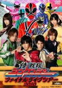 侍戦隊シンケンジャー ファイナルライブツアー 2010(DVD)