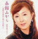 乐天商城 - 安倍里葎子/函館山から 安倍里葎子ベスト(CD)