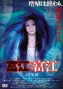 富江VS富江(DVD) ◆20%OFF!