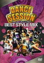 DANCE SESSION BEST STYLE MIX Vol.2 GIRLS(DVD)