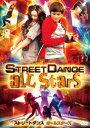 ストリートダンス オールスターズ(DVD)...