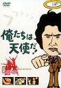 俺たちは天使だ! VOL.9(DVD) ◆20%OFF!