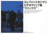 エレファントカシマシ/ビデオクリップ集「クリップス」(DVD)