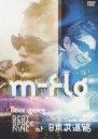 m-flo/m-flo TOUR2005 BEAT SPACE NINE at 日本武道館(DVD)
