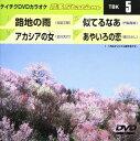 テイチクDVDカラオケ 音多Station [DVD]