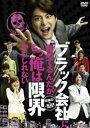 ブラック会社に勤めてるんだが、もう俺は限界かもしれない(DVD) ◆20%OFF!