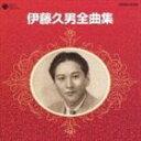 伊藤久男/伊藤久男全曲集(CD)