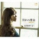 白川ゆう子/別れの理由/純愛の日々(CD)