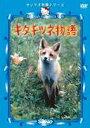 キタキツネ物語(DVD) ◆20%OFF!