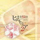 梶浦由記(音楽)/歴史秘話 ヒストリア オリジナル・サウンドトラック2(CD)