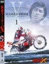仮面ライダー X Vol.1 [DVD]