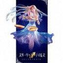 姫神 / Starry Tales [CD]