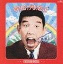 《送料無料》青島幸男/明日があるさ 青島幸男 作品集(CD)