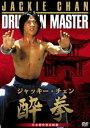 酔拳 日本語吹替収録版(DVD)