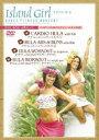 エントリーで全品ポイント5?14倍!3月2日am9時59分迄 Island Girl フラダンス・フィットネス・ワークアウト DVD-BOX(DVD) ◆20%OFF!