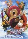 ワンピース THE MOVIE エピソード オブ チョッパー+(プラス) 冬に咲く、奇跡の桜 [DVD]