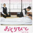 《送料無料》久石譲(音楽)/おくりびと オリジナルサウンドトラック(CD)