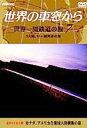 世界の車窓から世界一周鉄道の旅7(DVD)
