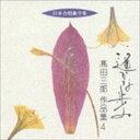 古典 - 高田三郎(作曲) / 日本合唱曲全集: 遙かな歩み 高田三郎 作品集4 [CD]