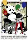 ASIAN KUNG-FU GENERATION/映像作品集6巻〜Tour 2009 ワールド ワールド ワールド〜 DVD