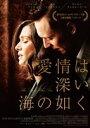 愛情は深い海の如く(DVD)
