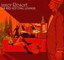 (オムニバス) inner Resort: THE RED HOT CHILL LOUNGE(CD)