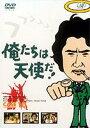 俺たちは天使だ! VOL.10 (最終巻)(DVD) ◆20%OFF!