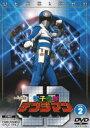 電子戦隊デンジマン Vol.2 [DVD]